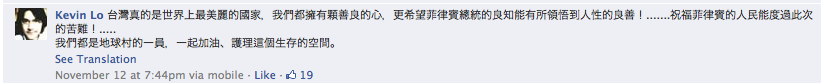 Taiwanese sentiments towards Filipino victims of Typhoon Haiyan